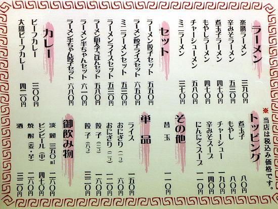 s-楽勝メニューIMG_2979