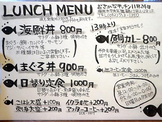 s-おさかなキッチンメニューIMG_3028