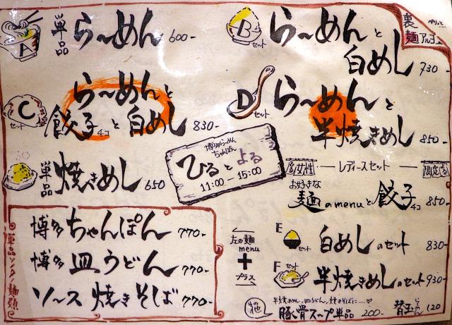 s-ひるとよるメニューIMG_3099
