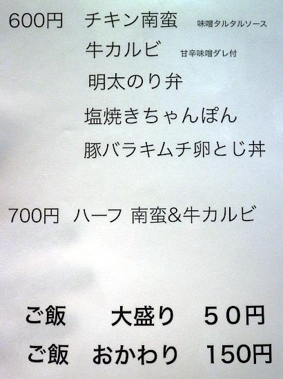 s-喜人メニューIMG_3159