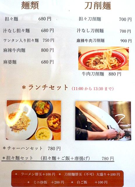 s-川香閣メニュー2IMG_3207