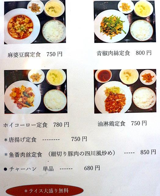 s-川香閣メニューIMG_3202