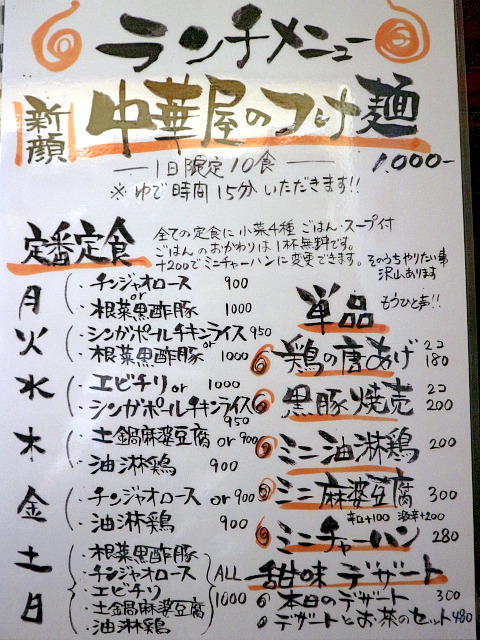 s-マンダリンマーケットメニューIMG_3341