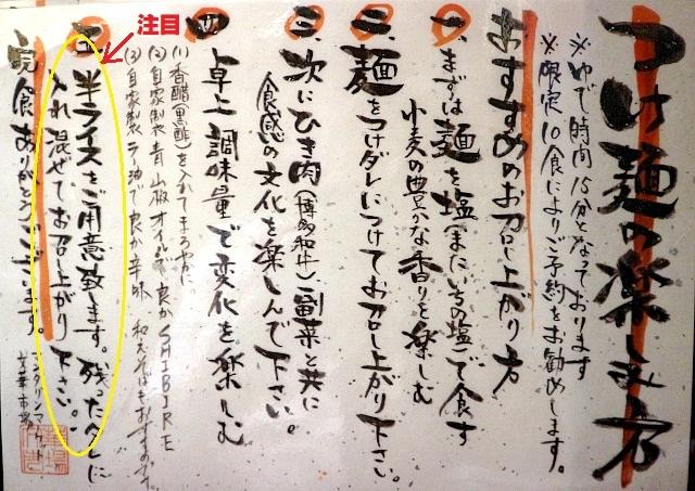 s-マンダリンマーケット食べ方IMG_3343