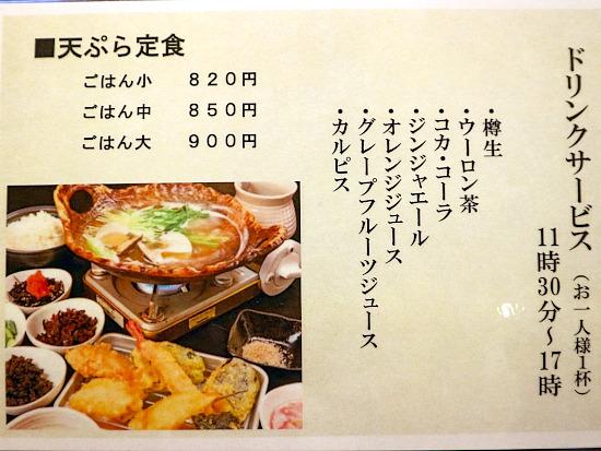 s-おぶぶメニューIMG_3400