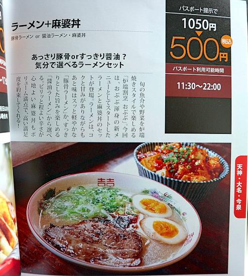 s-おぶぶランパスIMG_3411