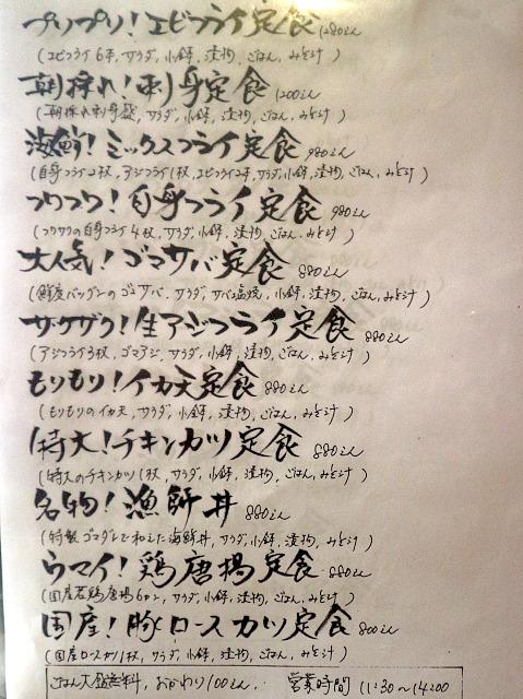 s-まんぷく屋メニューIMG_3422