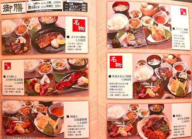 s-まるとく食堂メニュー2IMG_3492