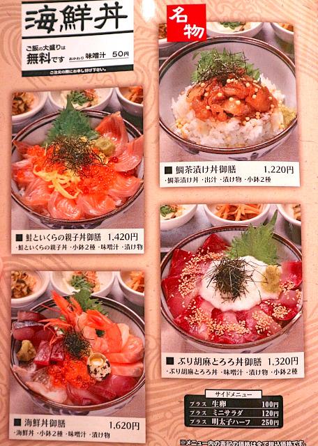 s-まるとく食堂メニュー3IMG_3493