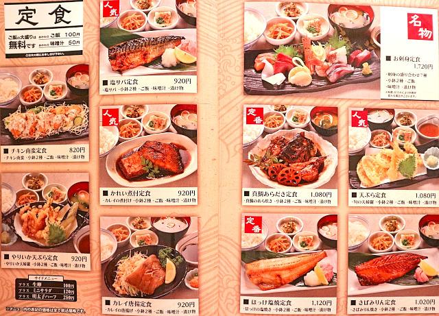 s-まるとく食堂メニューIMG_3490