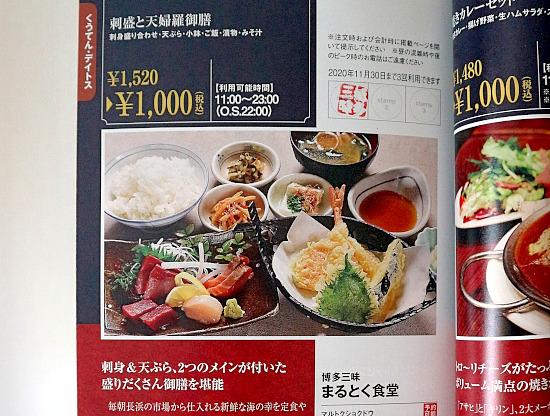 s-まるとく食堂9IMG_3507