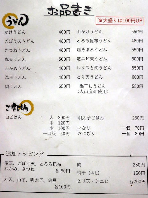 s-米ちゃんメニュー3IMG_3566