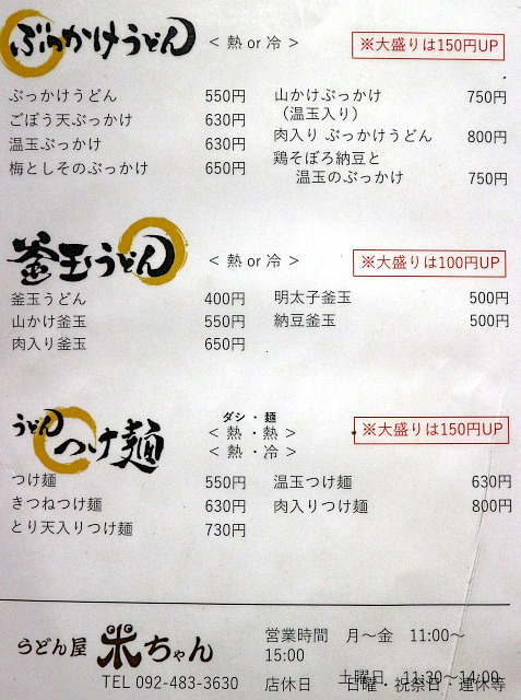 s-米ちゃんメニュー4IMG_3567