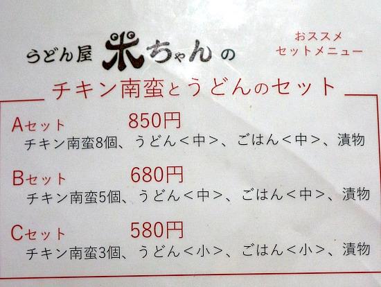 s-米ちゃんメニューIMG_3564