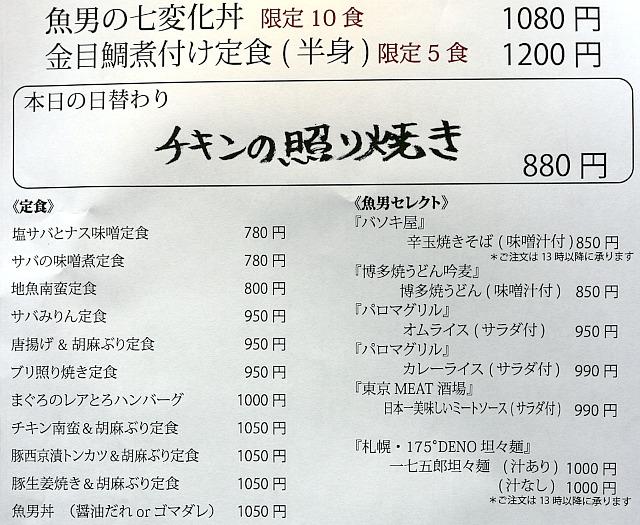 s-魚男メニュー上IMG_3624上