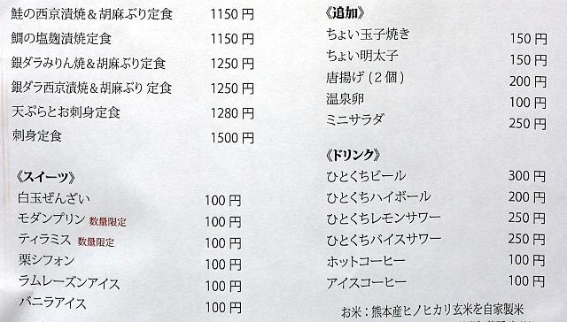 s-魚男メニュー下IMG_3624下