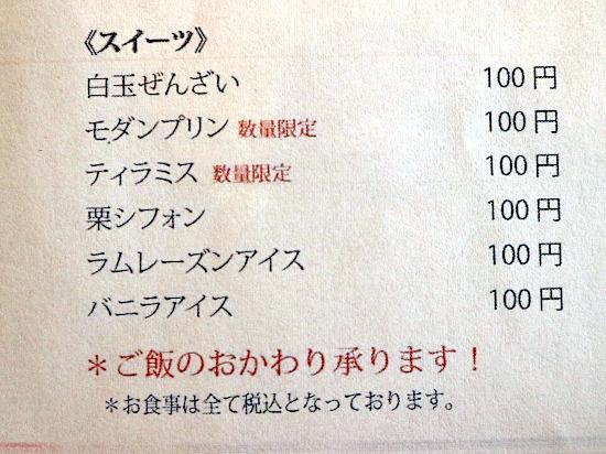 s-魚男デザートメニューIMG_3714