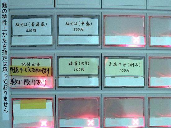 s-マメヤ自販機IMG_3787