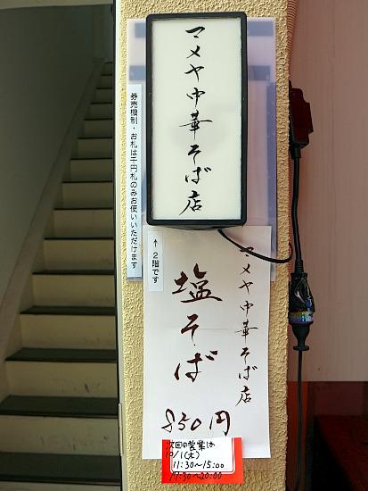 s-マメヤ外見3IMG_3783