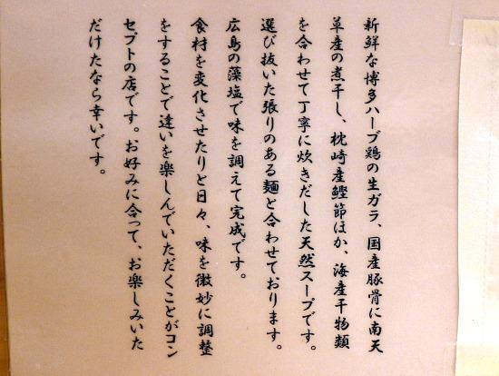 s-マメヤ説明IMG_3791