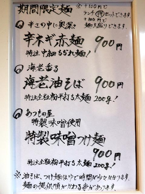 s-あつもの屋メニュー2IMG_3845