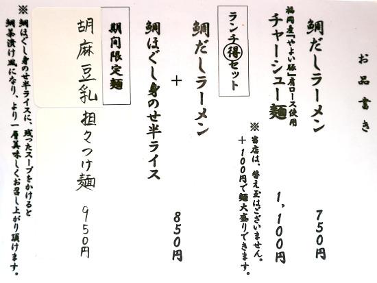 s-あつもの屋メニューIMG_3842