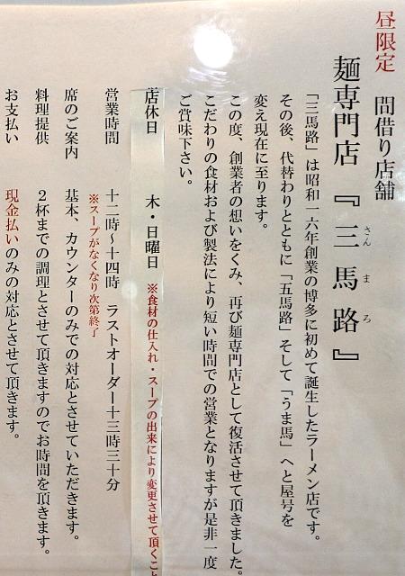 s-三馬路説明IMG_3889