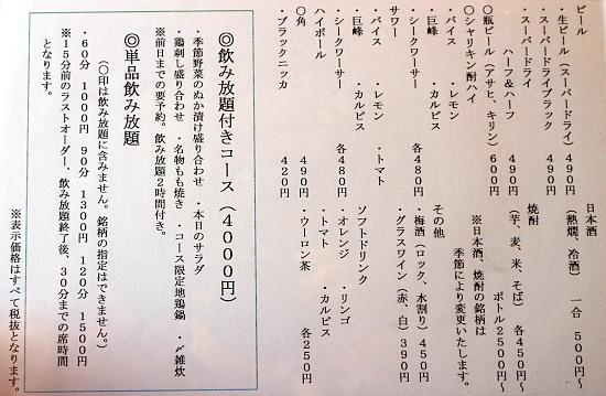 s-ももや精肉堂メニュー夜IMG_3965