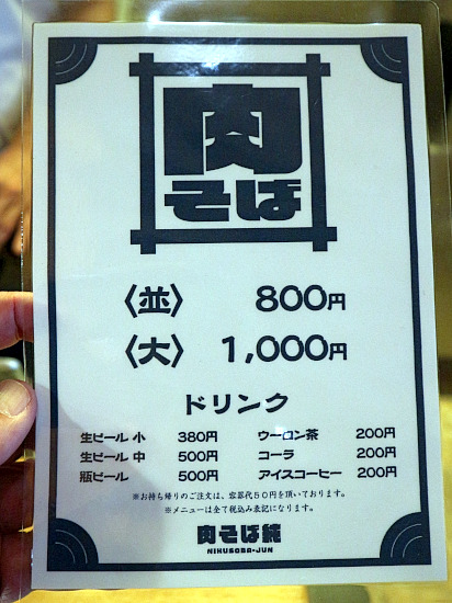 s-肉そばメニューIMG_3994