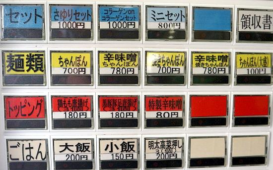 s-さゆり自販機IMG_4108
