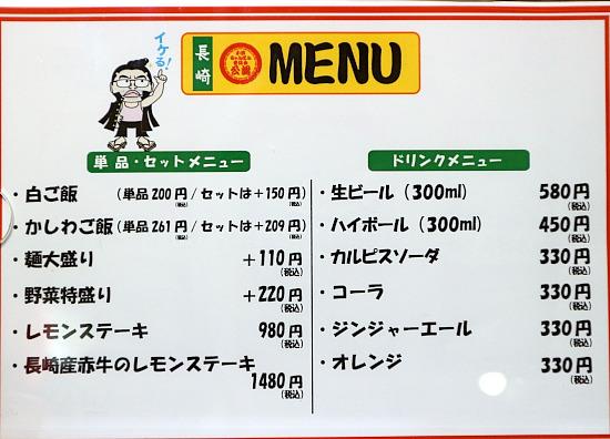 s-鉄蔵メニュー2IMG_4224