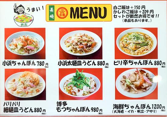 s-鉄蔵メニューIMG_4222