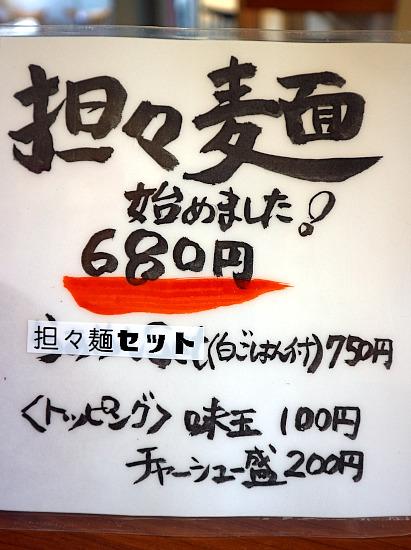 s-はま岡メニュー2IMG_4360