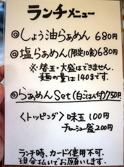 s-はま岡メニューIMG_4358