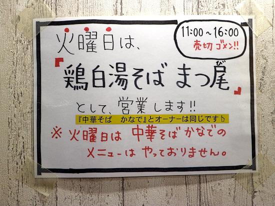 s-かなでお知らせIMG_4508