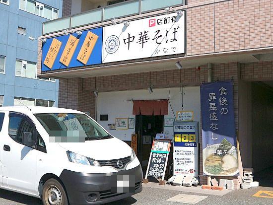 s-かなで外見IMG_4498