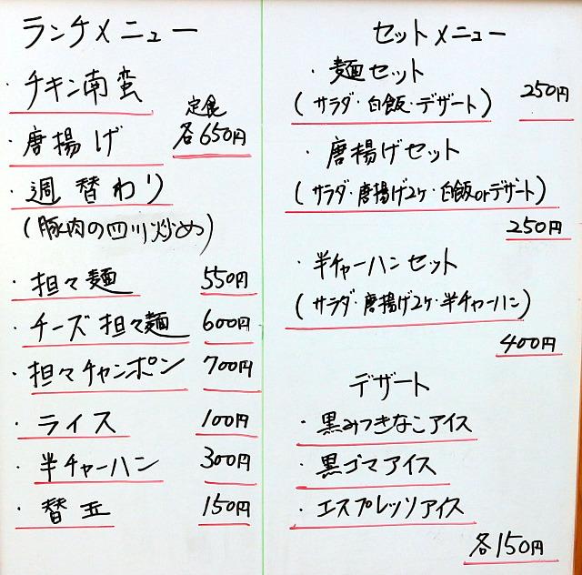 s-ダイニングメニュー大IMG_4528