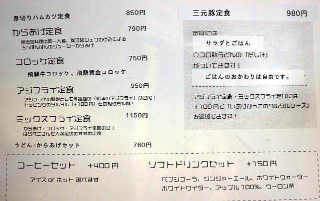 s-裏六メニュー2IMG_4615