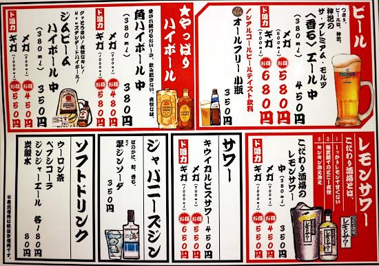 s-壱ノ壱メニュー2IMG_4682