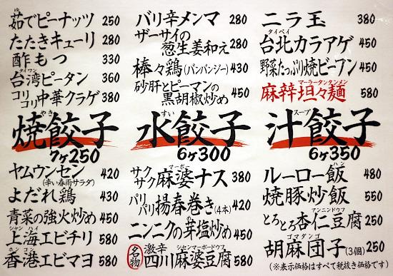 s-壱ノ壱メニューIMG_4681
