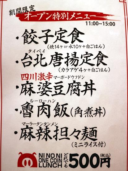 s-壱ノ壱メニューランチIMG_4677