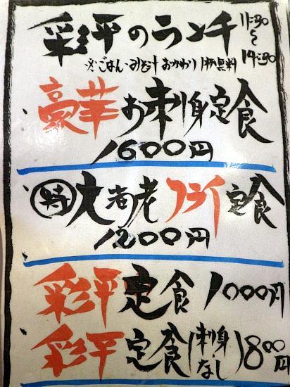 s-彩平メニューIMG_4883