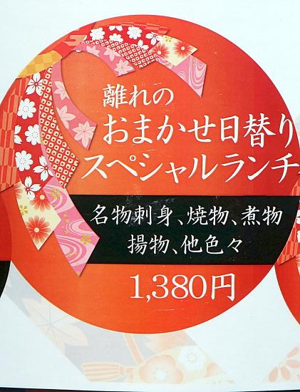s-小野メニューIMG_5088