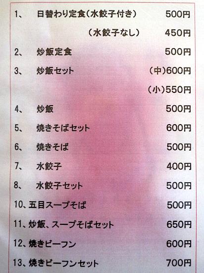 s-瑛琳メニューIMG_5124