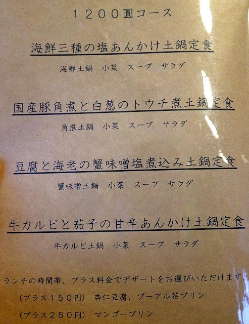 s-凛丹メニュー3IMG_5222