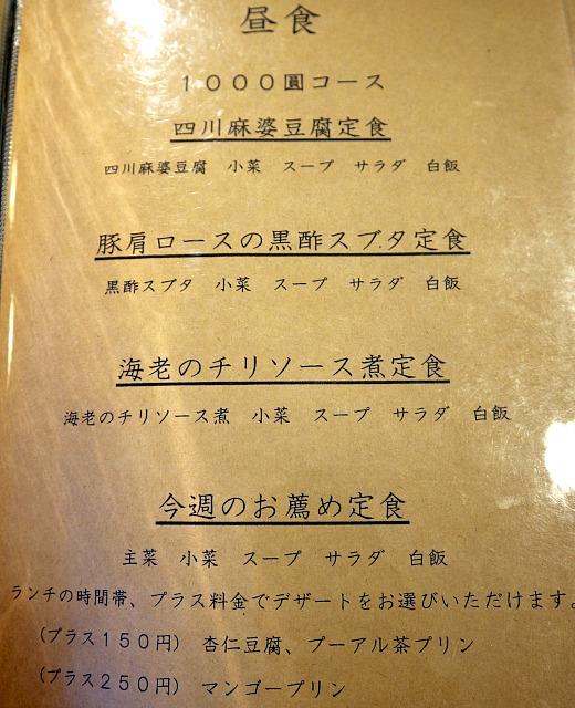 s-凛丹メニューIMG_5216