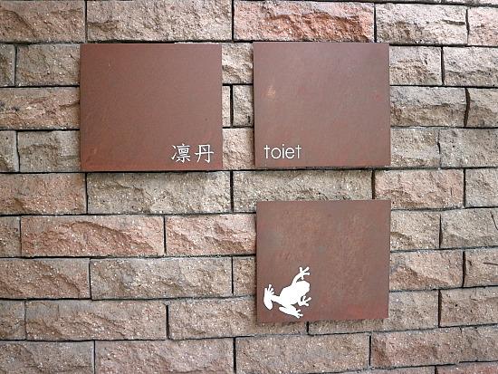 s-凛丹外見3IMG_5239