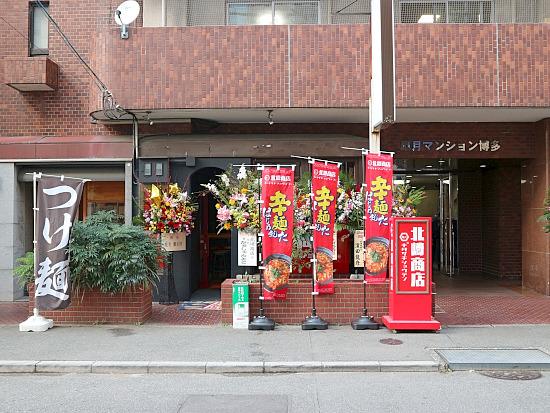 s-北崎商店外見IMG_5384