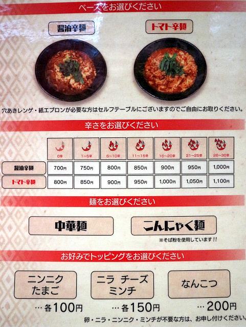 s-北崎商店メニューIMG_5393