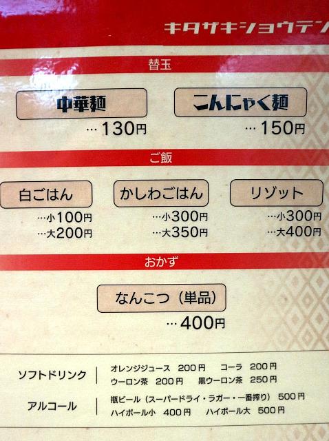 s-北崎商店メニュー2IMG_5394